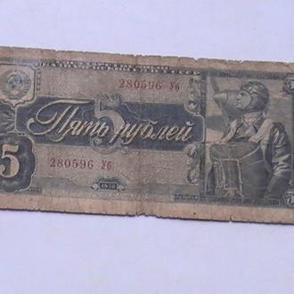 5 Рублей 1938 г 280596 Уб СССР