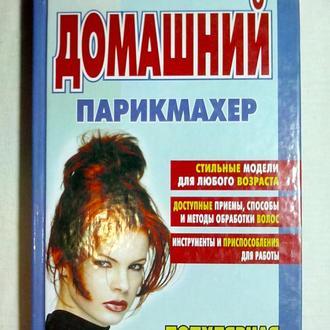 Домашний парикмахер. Харьков. 2005г. 320с.