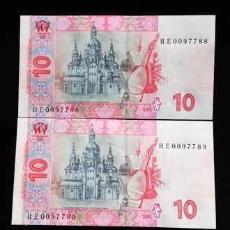 BN Украина 10 гривен 2011 г., пара, номера подряд, UNC, ЛЮКС!