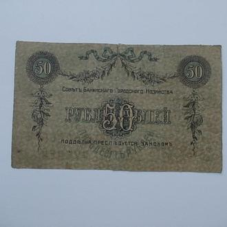 50 рублей 1918г. Совет Бакинского народного хозяйства