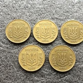 Украина 10 копеек / мелкая насечка / 1992 год 5шт. (21)
