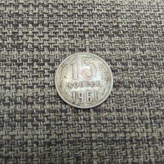 Монета 15 копейек СССР 1961 года