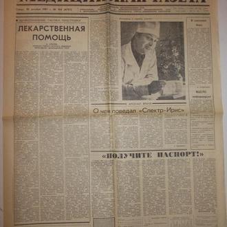 Газета Медицинская Газета №104 1987