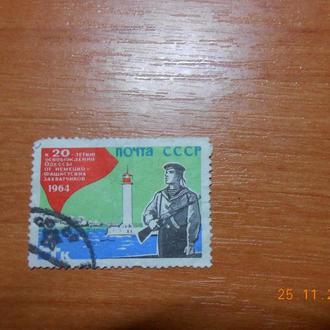ПОЧТА СССР 1964