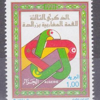 Алжир 1991 МАГРЕБСКАЯ КОНФЕРЕНЦИЯ АФРИКАНСКИЕ ГОСУДАРСТВА СОТРУДНИЧЕСТВО ПОЛИТИКА Mi.1046**