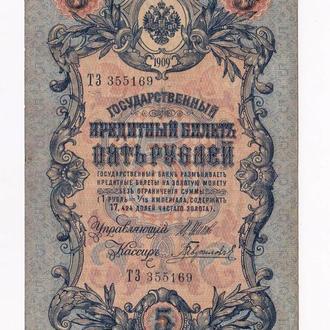 5 руб. = 1909 г. = ШИПОВ - ГАВРИЛОВ = РОССИЯ = серия ТЗ =