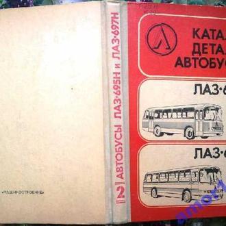 Эксплуатация автобусов ЛАЗ .  К.М. Атоян, Г.А. Нагорняк.  М. : Транспорт, 1964. - 111 с. : ил. ;