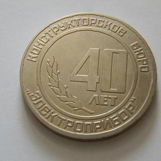 Медаль КБ Электроприбор тяж. мет.