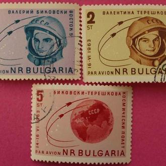 Марки Болгарии. Космос. Быковский и Терешкова. 1963 г.