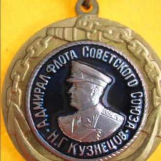 АДМИРАЛ ФЛОТА СОВЕТСКОГО СОЮЗА    Н.Г.КУЗНЕЦОВ
