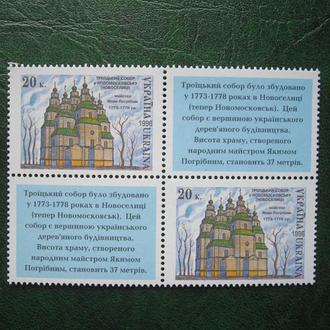 1996р.пам'ятники архітектури України (Троїцький собор ).MNH