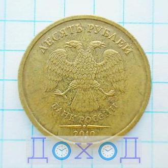 Монета Россия 10 рублей 2010 ММД магнит №1