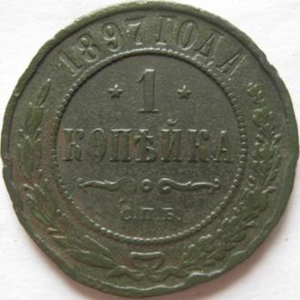 1 копейка 1897г.
