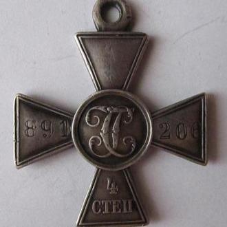 Георгиевский Крест 4 степ №891206