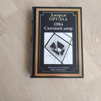Дж. Оруэлл  1984 .  Скотный двор . ПОДАРОЧНОЕ ИЗДАНИЕ Серия: Библиотека мировой литературы