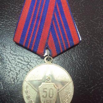 медаль 50 лет советской милиции №4166