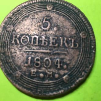 5 копеек 1804 года Е.М. ОТЛИЧНЫЙ!!!!!