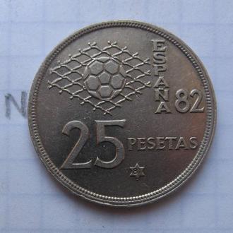 ИСПАНИЯ. 25 песет 1980 года (ЧЕМПИОНАТ МИРА ПО ФУТБОЛУ 1982 г.).