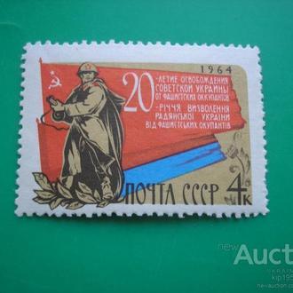 СССР. 1964 Украина MNH