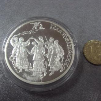 10 гривен благовещение 2008 №32
