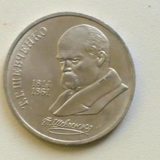 1 Рубль 1989 г Т.Г.Шевченко СССР
