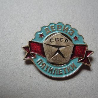 Девиз пятилетки Знак качества СССР