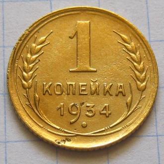 СССР_ 1 копейка 1934 года оригинал