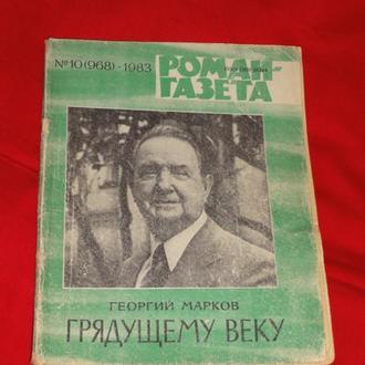 Марков Георгий. Грядущему веку. Роман-газета 1983