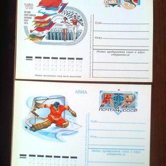 СССР Почтовая карточка 1979 г  7 летняя спартакиада и хокей