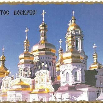 Україна Поштова картка з ОМ З Великоднем ! Зам. 2-3020 Тираж  75  000