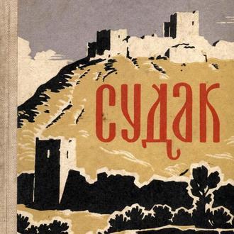 Судак. Путеводитель. Полканов. 1970