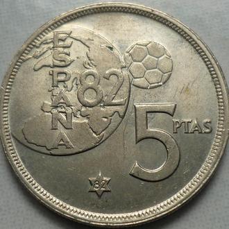 Испания 5 песет 1980 (82) юб. состояние