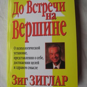 З. Зиглар До встречи на вершине