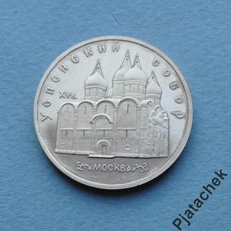 5 рублей Успенский собор 1990