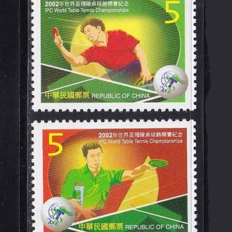 Китай  Тайвань 2002  г   MNH  - настольный тенис - ЧМ -