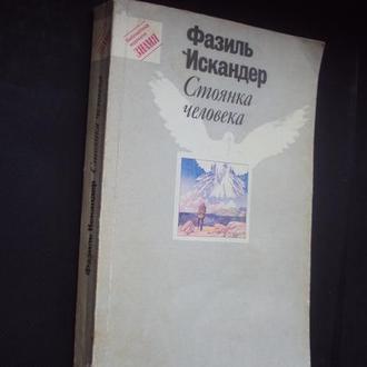Ф.Искандер. Стоянка человека. Москва 1991г.