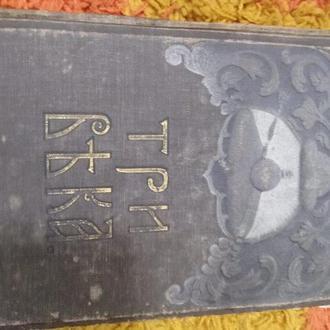 """Редкие исторические книги """"Три Века"""" 1912г."""