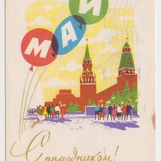 С праздником 1 Мая 1965 Кутилов Р7