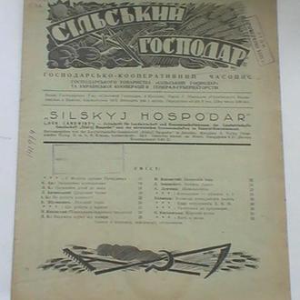 Журнал Сільський Господар 1940 р