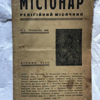 """Религиозный журнал """"Місіонар"""" Травень 1940 военный период"""