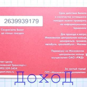 Билет Единый Московский транспорт Метро Москва 2639939179