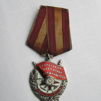 Орден Боевого Красного Знамени СССР