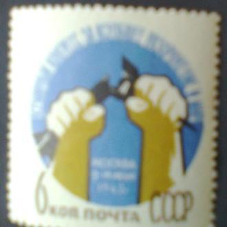 СССР 1962 г   Конгресс разоружения