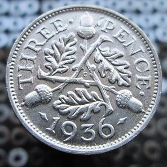 3 пенса 1936 г.Англия.Серебро.