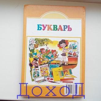 Книга Прищепа Колесниченко Букварь Киев 2004 б/у