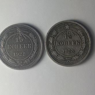 Набор монет РСФСР серебро - 15 копеек 1922 и 1923 года, Оригиналы! (№1.6)