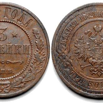 3 копейки 1913 года №2786