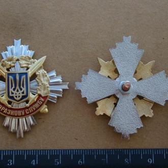 За зразкову службу МОУ министерство обороны Украина