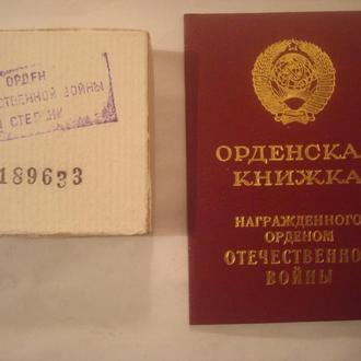 Орден Отечественной Войны 2 степени с доком № 1 189 633