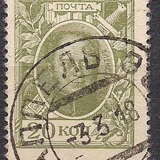 Россия, 1915 г., марки-деньги, 1-й выпуск